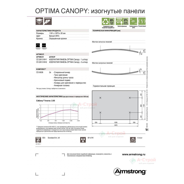 Потолки-фрагменты Армстронг OPTIMA CURVED CANOPY (Оптима Курвед)