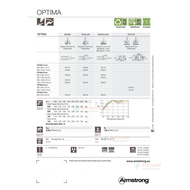Подвесной потолок Армстронг OPTIMA (ОПТИМА) Tegular