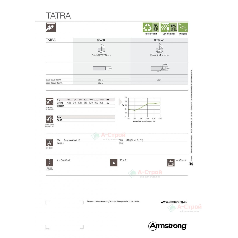 Подвесной потолок Армстронг Tatra 30 (Татра 30)