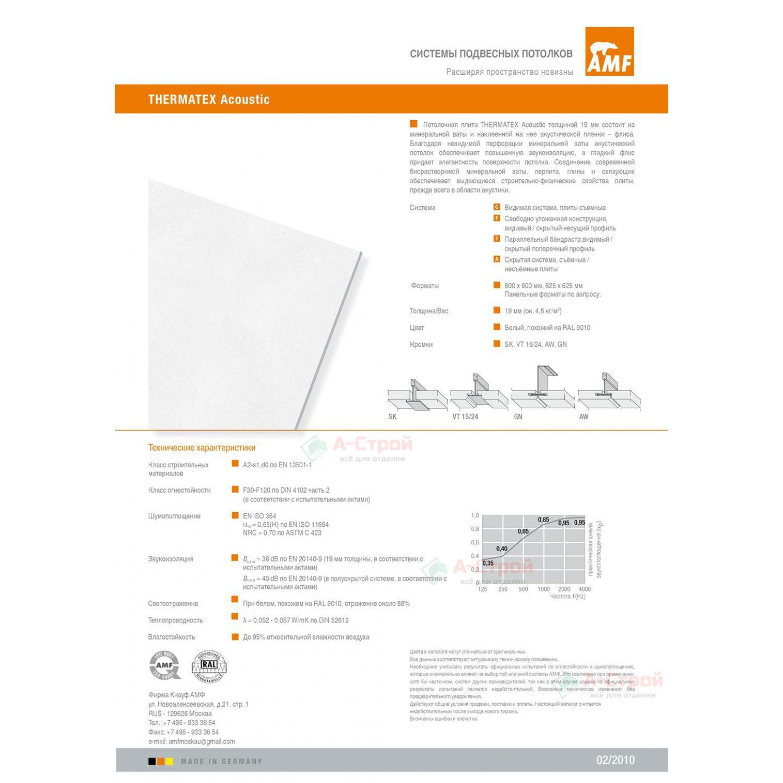 Подвесной потолок AMF Acoustic (Акустик) (VT 15/24)