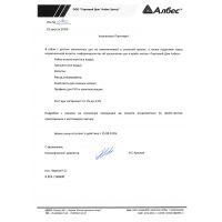 Изменение цен на продукцию Албес 25.08.2020