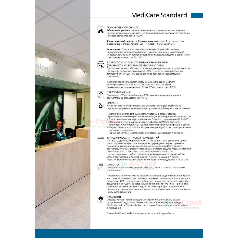 Подвесной потолок Rockfon MediCare Standard (E24S8)