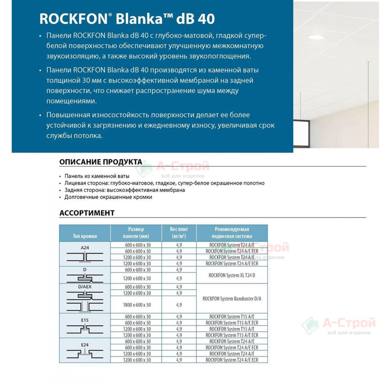Подвесной потолок Rockfon Blanka dB 40 (Бланка ДБ 40)