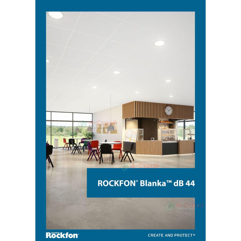 Подвесной потолок Rockfon Blanka dB 44 (Бланка ДБ 44)