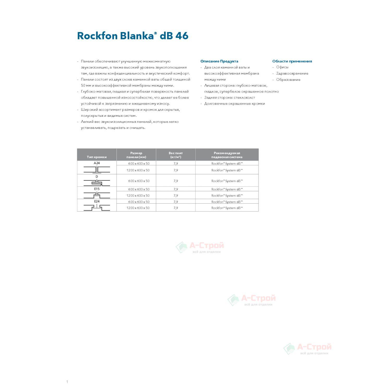 Подвесной потолок Rockfon Blanka dB 46 (Бланка ДБ 46)