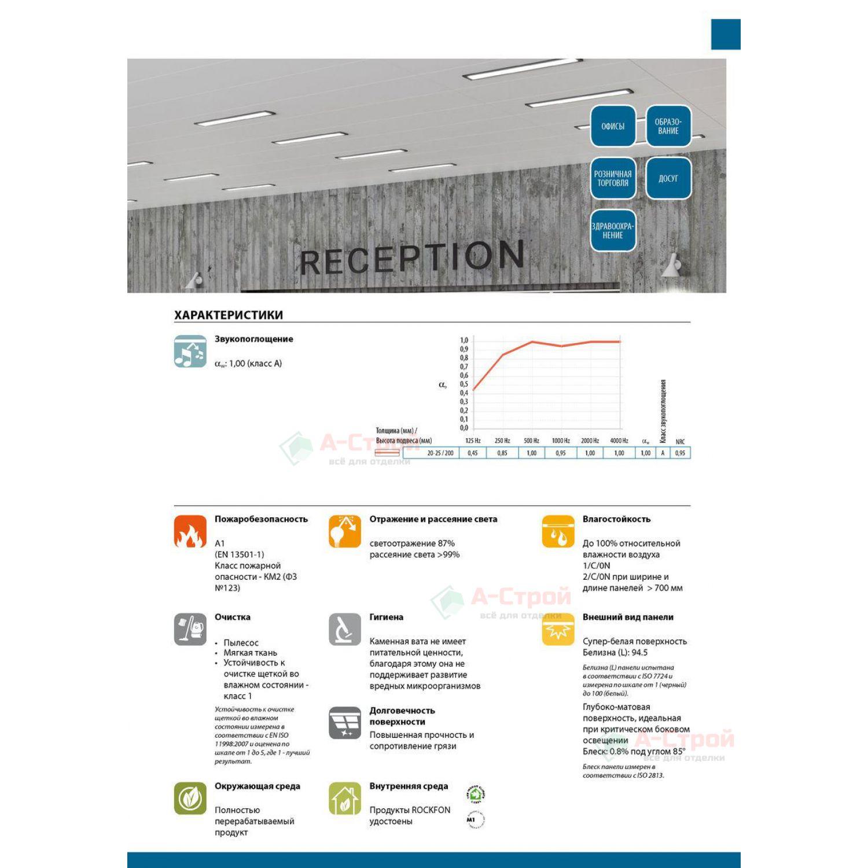 Подвесной потолок Rockfon Blanka (Бланка) (D)