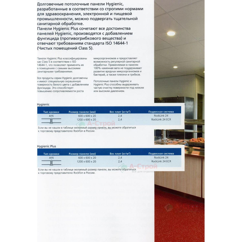 Подвесной потолок Rockfon Hygienic Plus (Гигиеник)