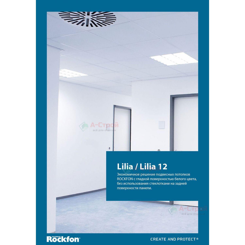 Подвесной потолок Рокфон Лилия 12 мм