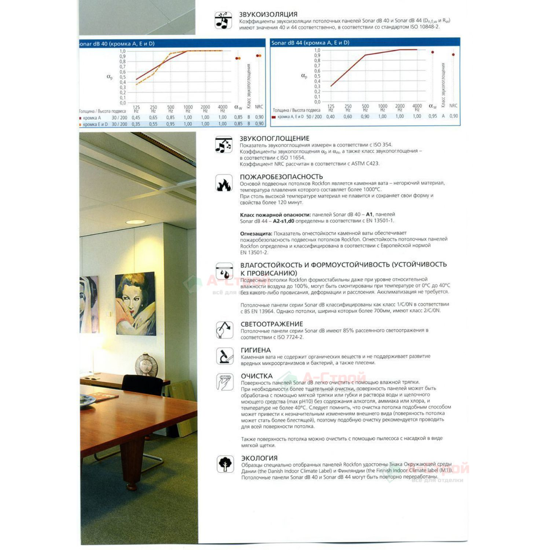 Подвесной потолок Rockfon Sonar dB 44 (Сонар ДБ 44) (E24)