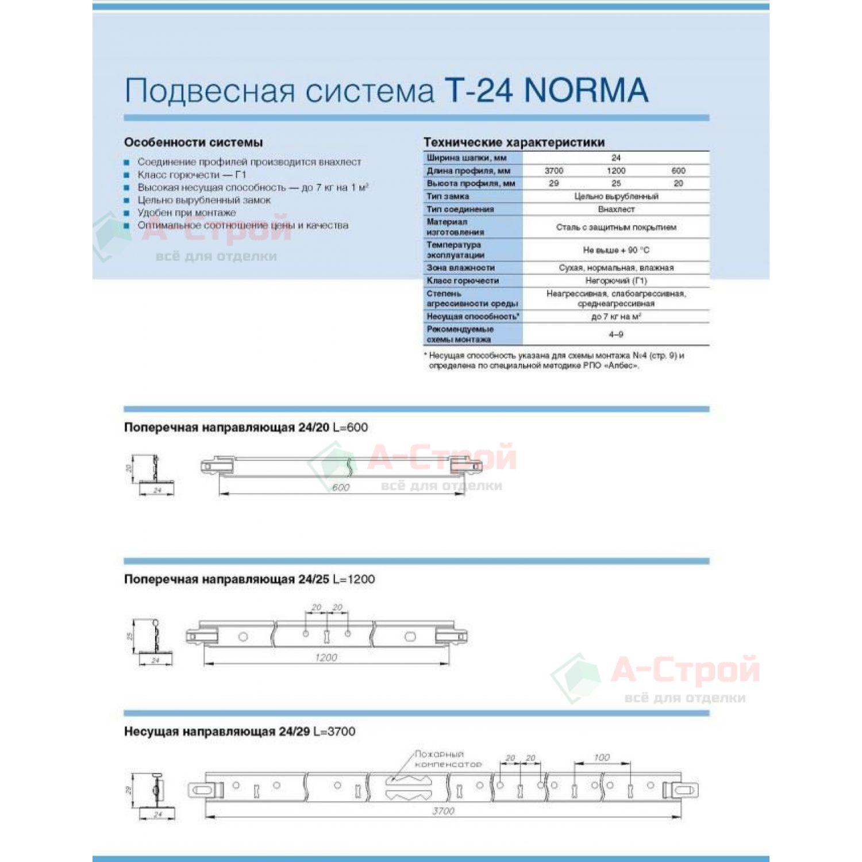 Подвесная система Т-24 NORMA (Норма) белый матовый