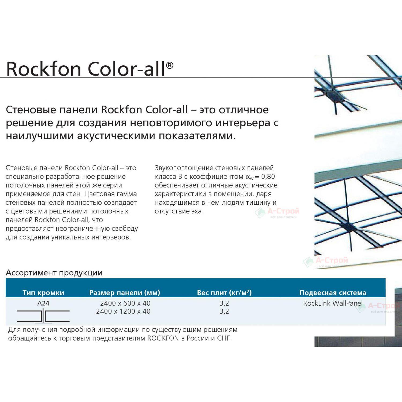 Стеновая панель ROCKFON Color-all