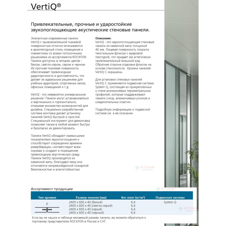 Стеновая панель ROCKFON VertiQ